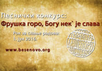 Песнички конкурс Фрушка горо, Богу нек` је слава