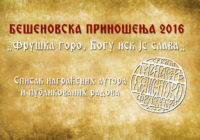 Списак награђених- Бешеновска приношења 2016