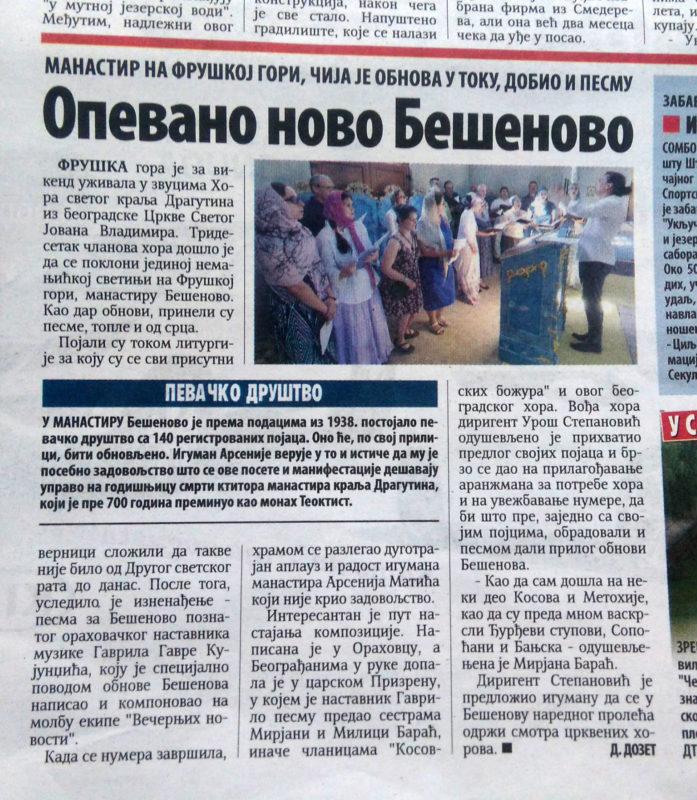 Чланак у Вечерњим Новостима