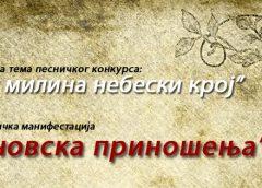 """Бешеновска приношења"" 2017"