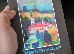 3 књига у едицији Бешеновска приношења